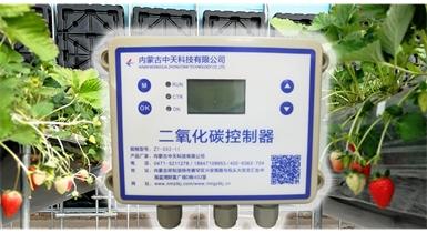 中国北方CO₂新技术,将促进农作物光合作用和光合产物的生成
