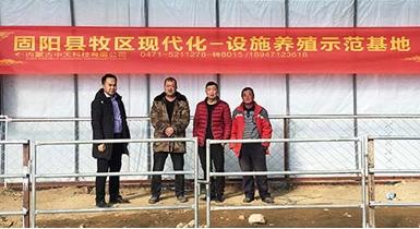 固阳县牧区现代化设施养殖示范基地顺利通过验收并正式投入运营